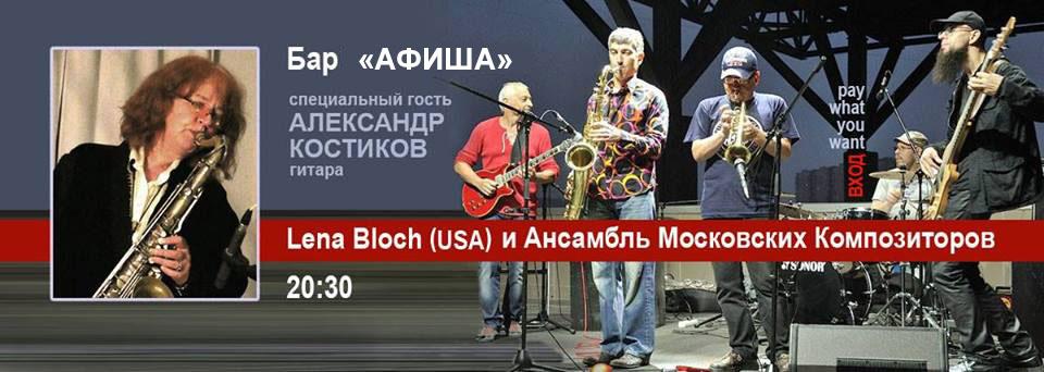 АМК. Саксофонист-Павел Тонковид