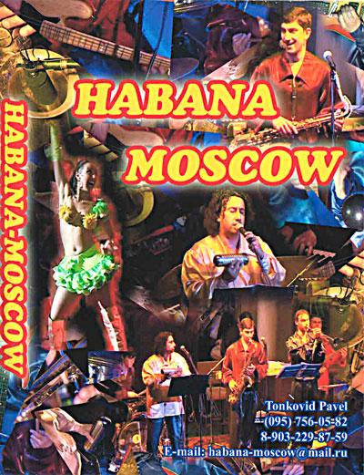 Habana-Moscow. Обложка первого DVD.