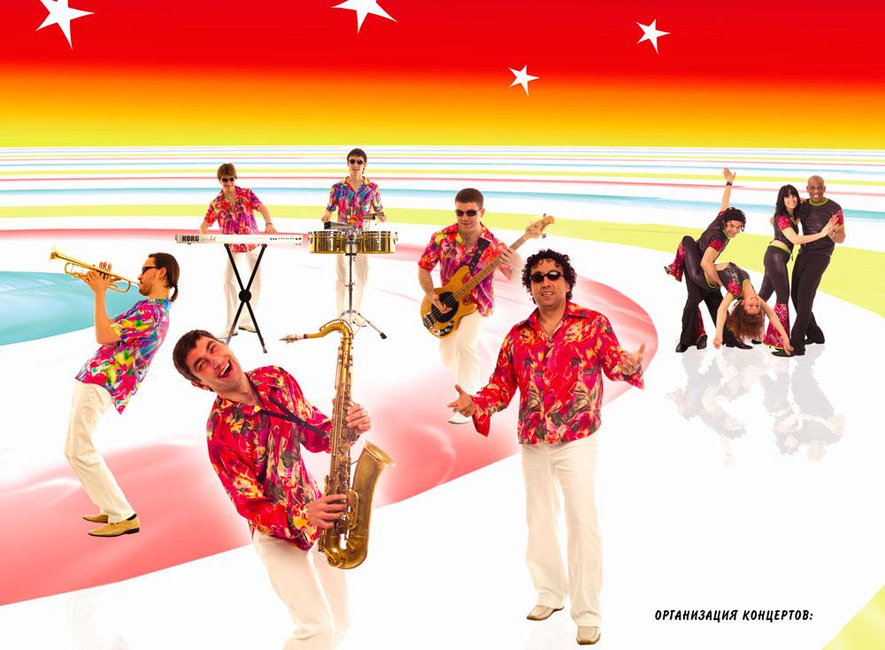 HABANA-MOSCOW. Латиноамериканская группа. Кубинское танцевальное шоу.