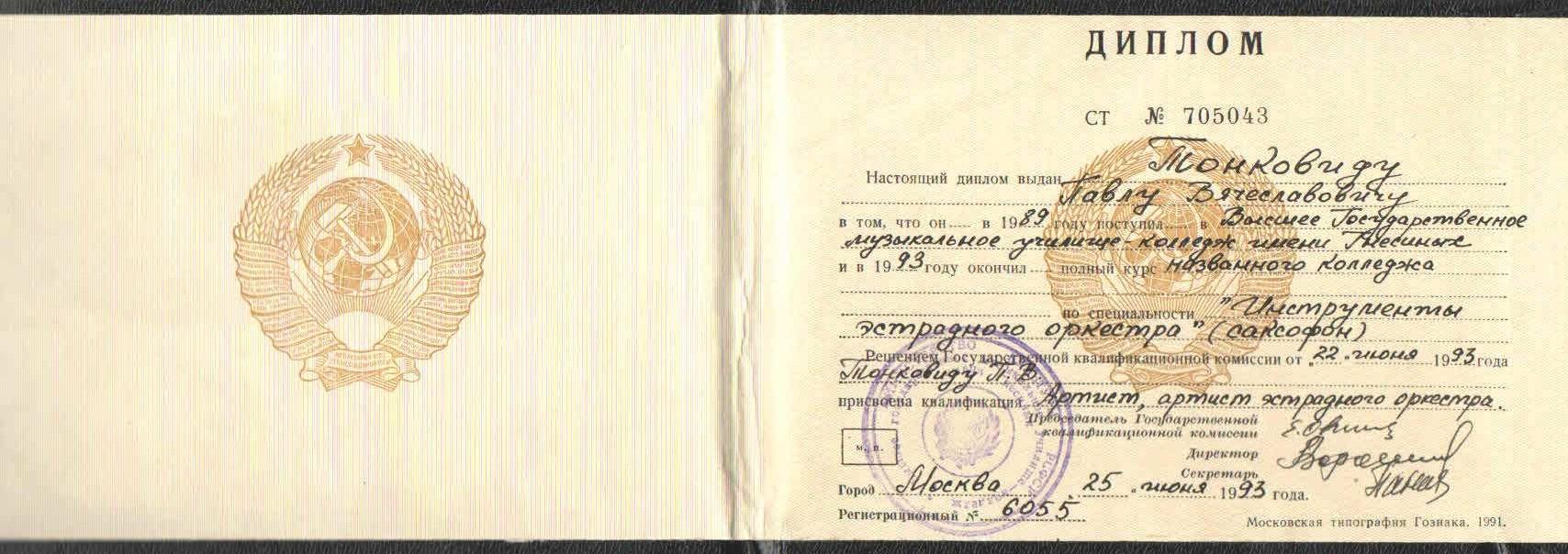 Диплом училища им. Гнессиных